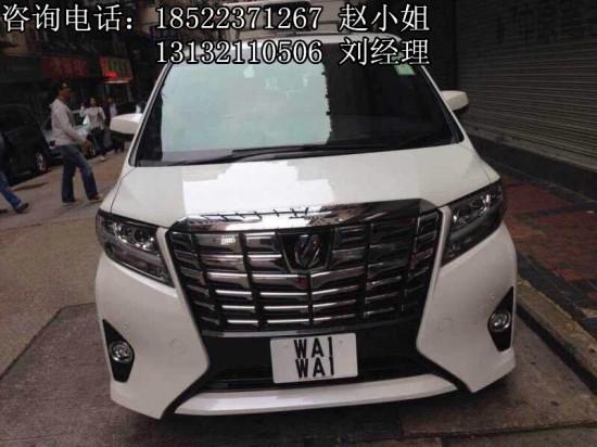 丰田埃尔法2.4/3.5l中东15款霸气商务低价送